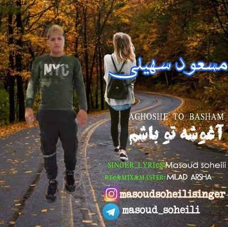 Masoud Soheili Aghooshe To Basham Cover Music fa.com  دانلود آهنگ مسعود سهیلی آغوشه تو باشم