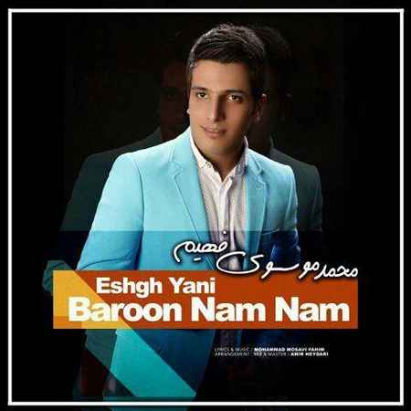 Mohammad Mousavi Fahim – Eshgh Yani Baroone Nam Nam Cover Music fa.com  دانلود آلبوم محمد موسوی فهیم عشق یعنی بارون نم نم