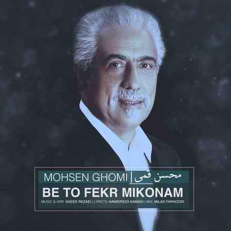 Mohsen Ghomi Be To Fekr Mikonam دانلود آهنگ محسن قمی به تو فکر میکنم
