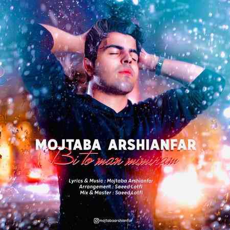 Mojtaba Arshianfar Bi To Man Mimiram دانلود آهنگ مجتبی عرشیان فر بی تو من میمیرم
