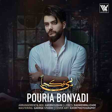 Pouria Bonyadi To Kojaei دانلود آهنگ پوریا بنیادی تو کجایی