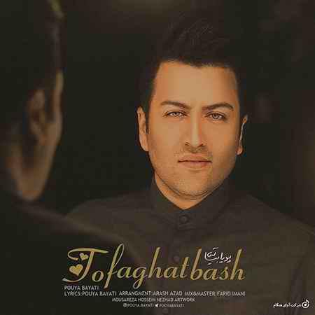 Pouya Bayati To Faghat Bash دانلود آهنگ پویا بیاتی تو فقط باش