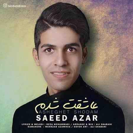 Saeed Azar Asheghet Shodam دانلود آهنگ سعید آذر عاشقت شدم