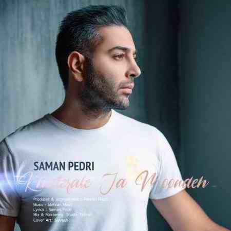 Saman Pedri Khaterate Ja Moondeh دانلود آهنگ سامان پدری خاطرات جا مونده