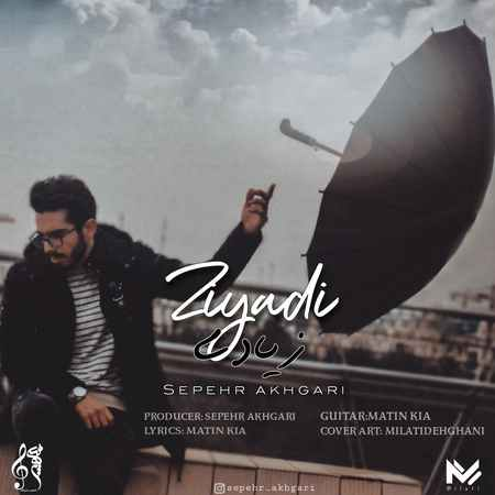 Sepehr Akhgari Ziadi Cover Music fa.com  دانلود آهنگ سپهر اخگری زیادی