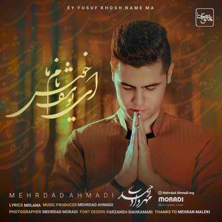 cover دانلود آهنگ مهرداد احمدی ای یوسف خوش نام ما
