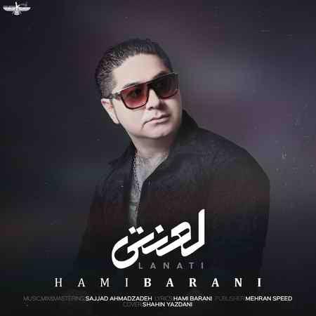 hamibarani01 دانلود آهنگ حامی بارانی لعنتی
