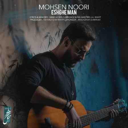mohsen noori eshghe man 2020 10 18 13 45 54 دانلود آهنگ عشق من از محسن نوری