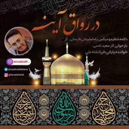 reza soleimani farsani dar revagh ayeneh 2020 10 17 14 04 30 دانلود آهنگ رضا سلیمانی فارسانی در رواق آینه