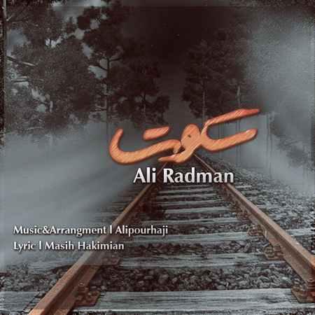 Ali Radman Sokout Music fa.com  دانلود آهنگ علی رادمان سکوت