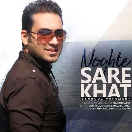 Behrouz Vafamehr Noghte Sare Khat Cover Music fa.com  دانلود آهنگ بهروز وفامهر نقطه سر خط