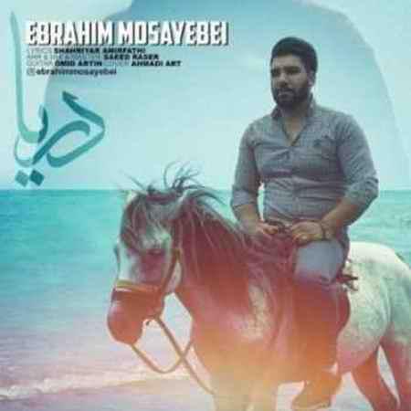 Ebrahim Mosayebi 350x350 1 دانلود آهنگ ابراهیم مسیبی دریا