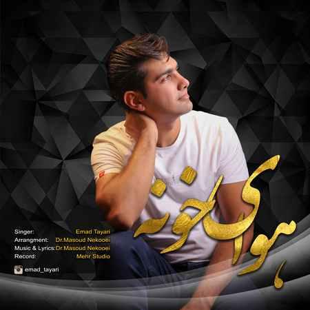 Emad Tayari Havaye Khone Music fa.com  دانلود آهنگ عماد طیاری هوای خونه