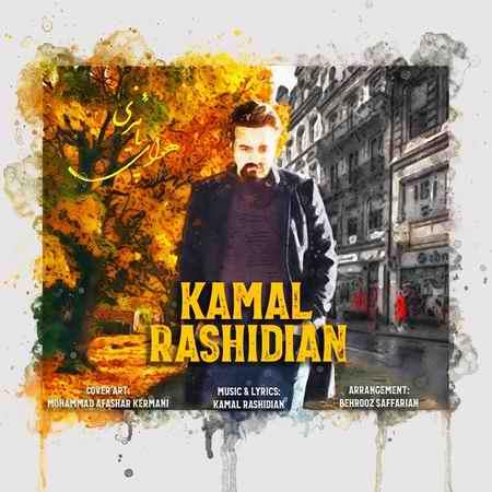 Kamal Rashidian Havaye Paeezi دانلود آهنگ کمال رشیدیان هوای پاییزی