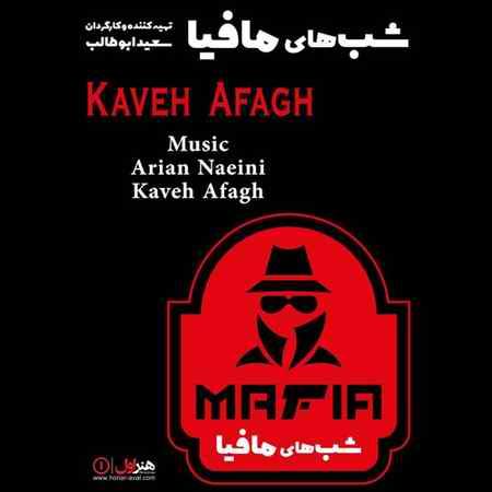 Kaveh Afagh Shabhaye Mafia دانلود آهنگ کاوه آفاق شبهای مافیا