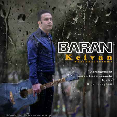 Keivan Sheikholeslami Baran Cover Music fa.com  دانلود آهنگ کیوان شیخ الاسلامی باران