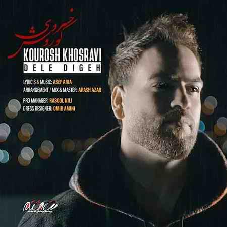 Kourosh Khosravi Dele Digeh دانلود آهنگ کوروش خسروی دله دیگه