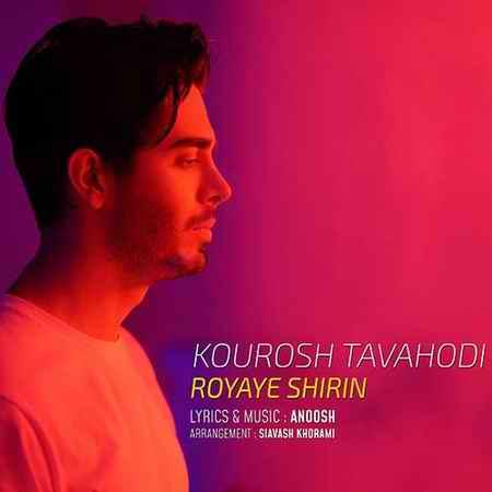 Kourosh Tavahodi Royaye Shirin دانلود آهنگ انقدر حواسم پرت رویای تو میشد