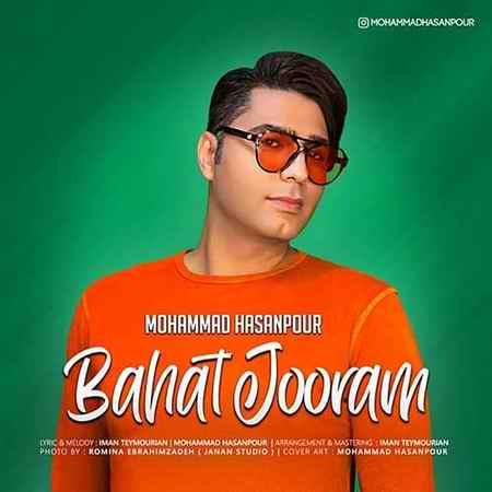 Mohammad Hasanpour Bahat Jooram دانلود آهنگ محمد حسن پور باهات جورم