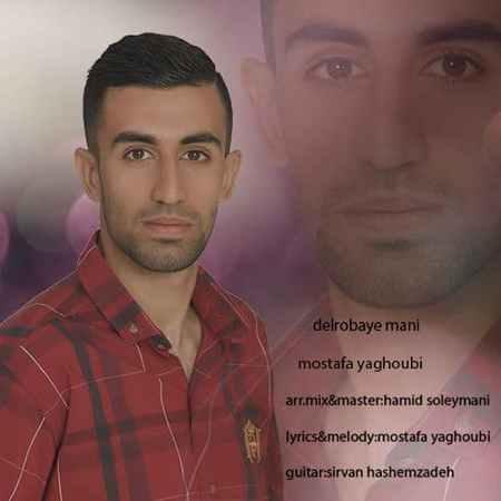 Mostafa Yaghobi Delrobaye Mani Cover Music fa.com  دانلود آهنگ مصطفی یعقوبی دلربای منی