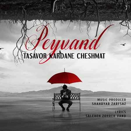 Peyvand Tasavor Kardane Cheshmat Cover Music fa.com  دانلود آهنگ پیوند تصور کردن چشمات