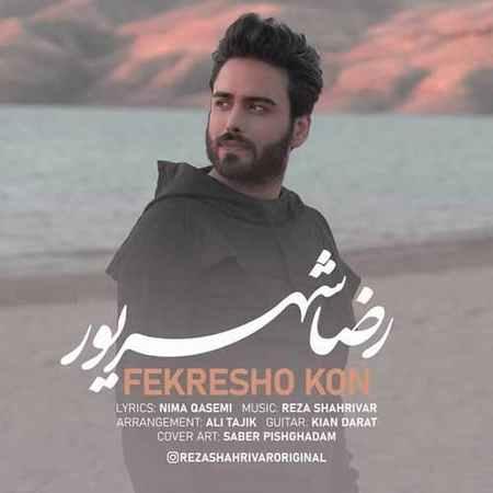 Reza Shahrivar Fekresho Kon Music fa.com  دانلود آهنگ رضا شهریور فکرشو کن