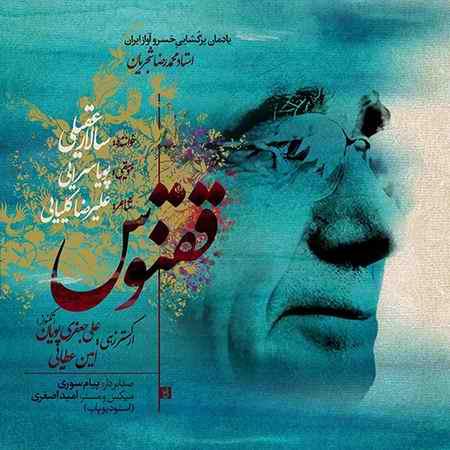 Salar Aghili Ghoghnoos دانلود آهنگ سالار عقیلی ققنوس