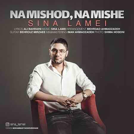 Sina Lamei Na Mishod Na Mishe دانلود آهنگ سینا لامعی نه میشد نه میشه
