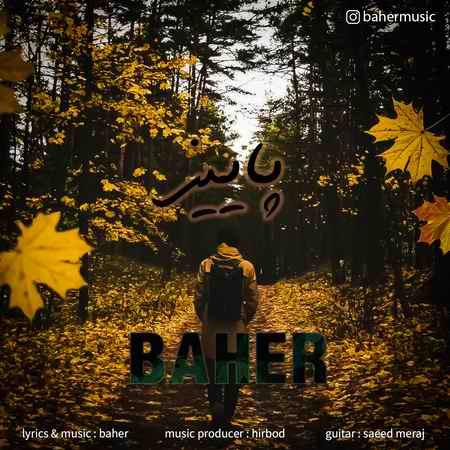 baher PAEEZ 2 دانلود آهنگ باهر پاییز