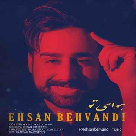 ehsan behvandi havaye to 2020 11 29 20 13 34 دانلود آهنگ احسان بهوندی هوای تو