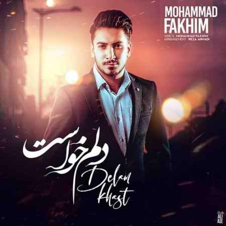 mohammad fakhim delam khast 2020 11 19 16 18 41 دانلود آهنگ محمد فخیم دلم خواست