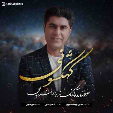 radfar riahi kahkeshoni 2020 11 17 16 03 22 دانلود آهنگ رادفر ریاحی کهکشونی