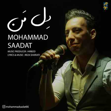 saadat dele man COVER دانلود آهنگ محمد سعادت دل من