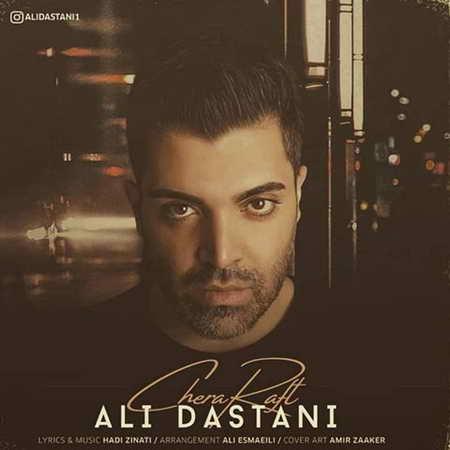 Ali Dastani Chera Raft Cover Music fa.com  دانلود آهنگ علی داستانی چرا رفت