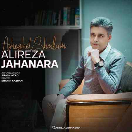 Alireza Jahanara Asheghet Shodam دانلود آهنگ علیرضا جهان آرا عاشقت شدم