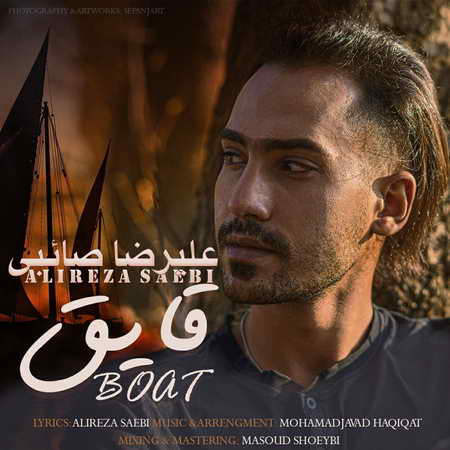 Alireza Saebi Ghayegh Music fa.com  دانلود آهنگ علیرضا صائبی قایق
