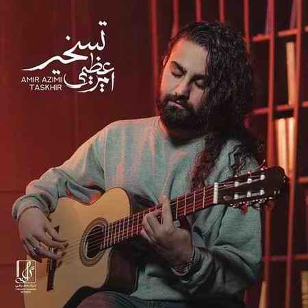 Amir Azimi Taskhir دانلود آهنگ امیر عظیمی تسخیر