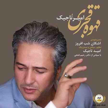 Amir Tajik Ghahve Ghajari دانلود آهنگ امیر تاجیک قهوه قجری