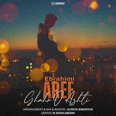 Aref Ebrahimi Ghahro Ashti Music fa.com  دانلود آهنگ عارف ابراهیمی قهر و آشتی