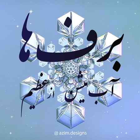 Barfa ab Mishan Cover 01 دانلود آهنگ عظیم برف ها آب میشن
