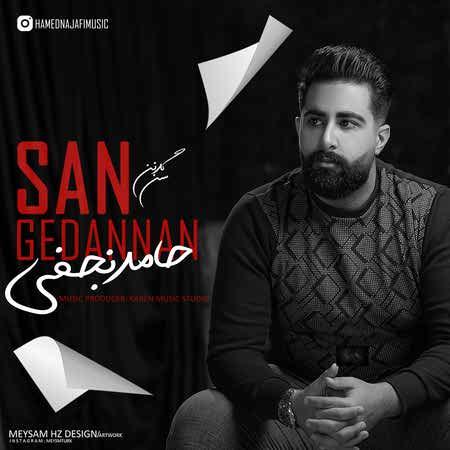 Hamed Najafi San Gedannan Music fa.com  دانلود آهنگ حامد نجفی سن گدنن