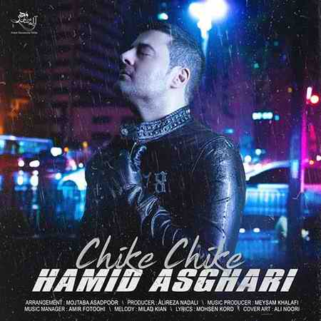 Hamid Asghari Chike Chike دانلود آهنگ حمید اصغری چیکه چیکه