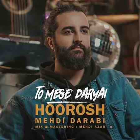 Hoorosh Band To Mese Daryai دانلود آهنگ هوروش بند تو مثل دریایی