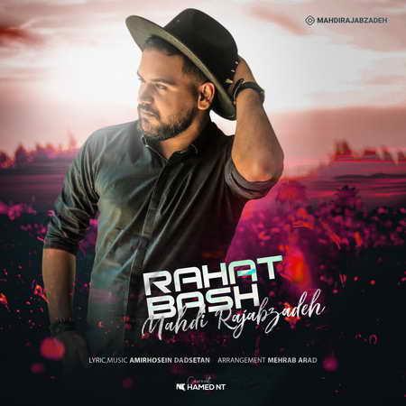 Mahdi Rajabzade Rahat Bash Music fa.com  دانلود آهنگ مهدی رجب زاده راحت باش