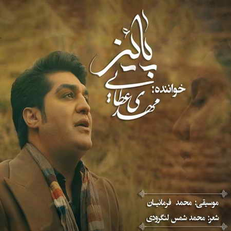 Mehdi Ataei Paeiz Music fa.com  دانلود آهنگ مهدی عطایی پاییز
