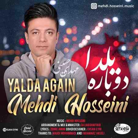 Mehdi Hosseini Dobareh Yalda دانلود آهنگ مهدی حسینی دوباره یلدا