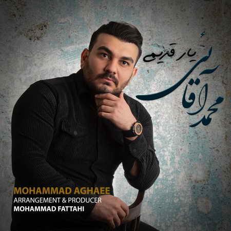 Mohammad Aghaei Yare Ghadimi  دانلود آهنگ محمد آقایی یار قدیمی