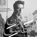 دانلود آلبوم محمد معتمدی تهران عاشق