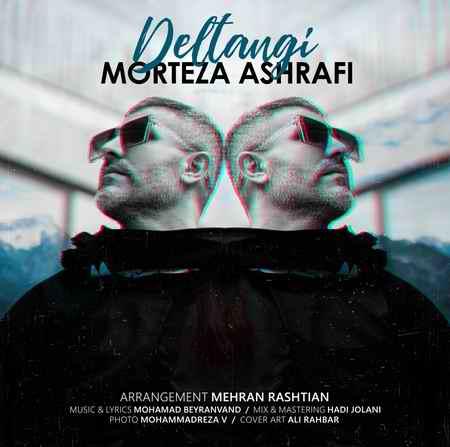 Morteza Ashrafi Deltangi دانلود آهنگ مرتضی اشرفی دلتنگی