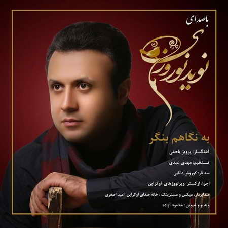 Navid Norouzi Be Negaham Bengar Music fa.com  دانلود آهنگ نوید نوروزی به نگاهم بنگر
